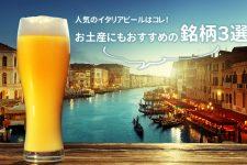 人気のイタリアビールはコレ!お土産にもおすすめの銘柄3選