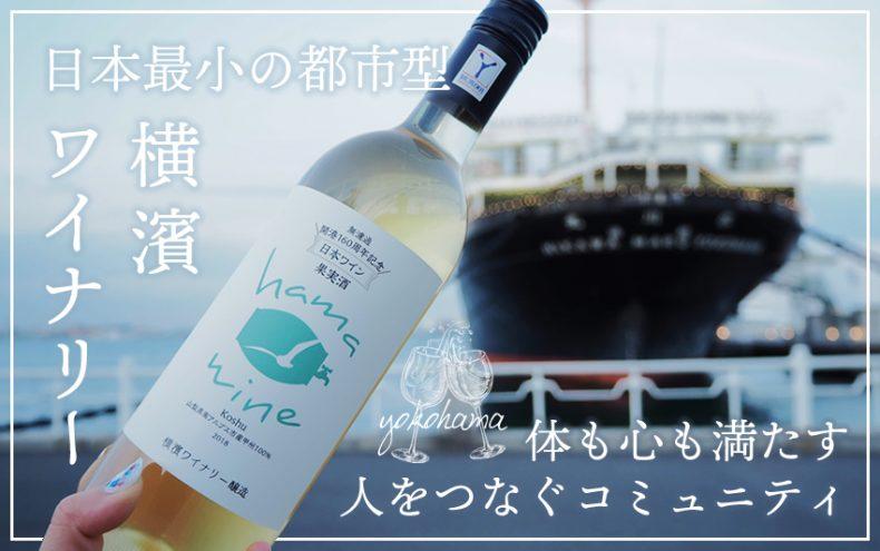 身体にも心にもやさしいワイン♪日本最小の都市型【横濱ワイナリー】は人をつなぐ新しいコミュニティ