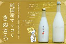 日本の水とコメを使い日本人杜氏が作り上げた!純国産マッコリ「きぬさら」を呑んでみた
