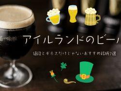 アイルランドのビールの値段は?ギネスだけじゃないおすすめ銘柄7選