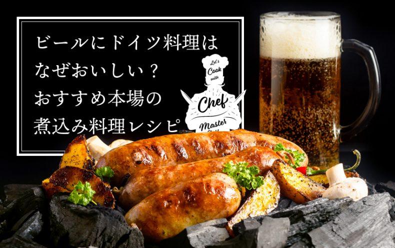 ビールにドイツ料理はなぜおいしい?おすすめ本場の煮込み料理レシピ