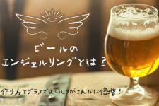 ビールのエンジェルリングとは?作り方とグラスでおいしさ倍増計画