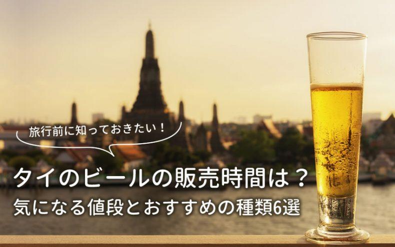タイのビールの販売時間は?気になる値段とおすすめの種類6選