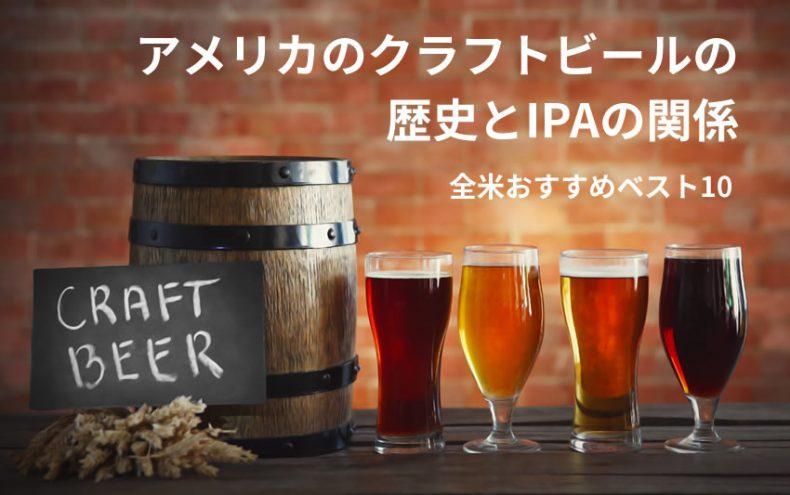 アメリカのクラフトビールの歴史とIPAとは?全米おすすめベスト10を発表!