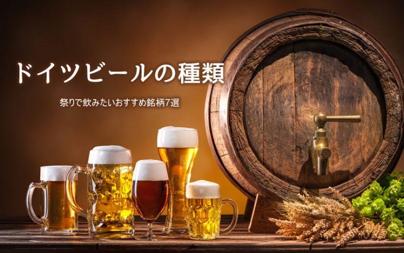 ドイツビールの種類とは?祭りで飲みたいおすすめ銘柄7選