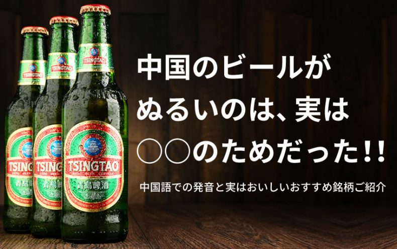 中国のビールはぬるい?中国語での発音と実はおいしいおすすめ銘柄ご紹介