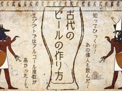 古代のビールの作り方!知ってびっくり!エジプトではアルコール度数が高かった!?