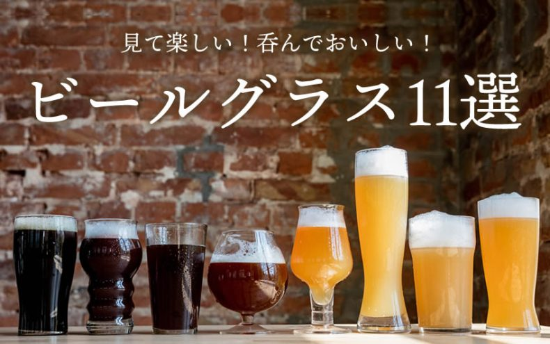ビールグラスのおすすめ!安いのに高品質なブランド11選!人気の陶器もご紹介