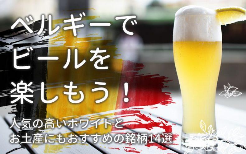 ベルギーのビールの種類は?人気の高いホワイトとお土産にもおすすめの銘柄14選