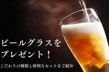 ビールのグラスをプレゼントしよう!こだわりの種類と便利なセットをご紹介