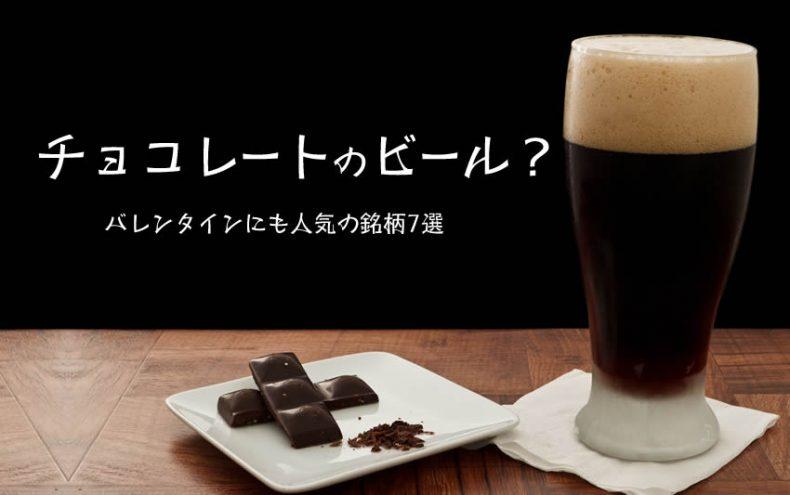 チョコレートビールってどんな味?バレンタインにも人気の銘柄7選