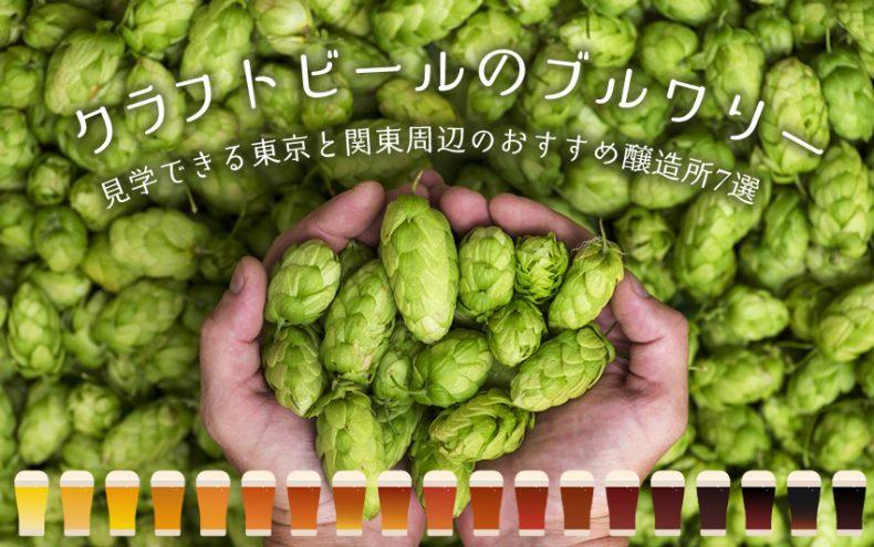 クラフトビールのブルワリーで見学できる東京と関東周辺のおすすめ醸造所7選!