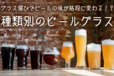 ビールグラスの選び方は種類と素材が味の決め手!晩酌ビールの味わいアップ作戦