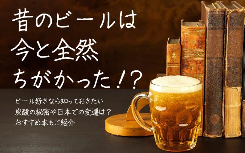 ビールの歴史を知りたい!炭酸の秘密や日本での変遷は?おすすめ本もご紹介