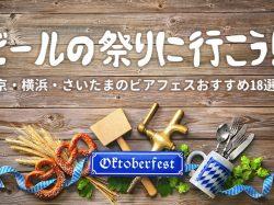 ビールの祭りに行こう!東京・横浜・さいたまのビアフェスおすすめ18選!