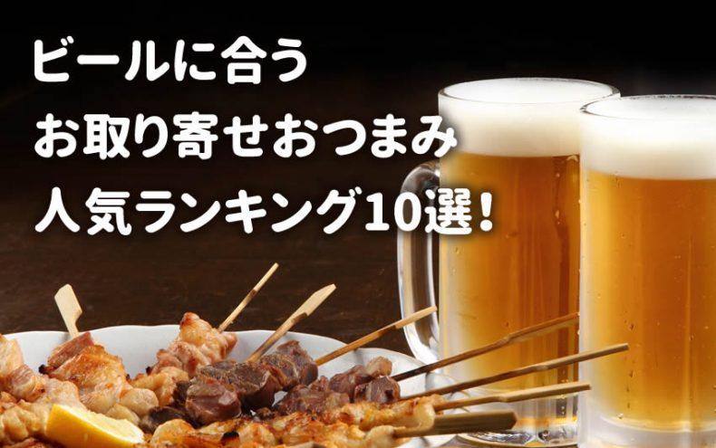 ビールに合うお取り寄せおつまみ人気ランキング上位10選!
