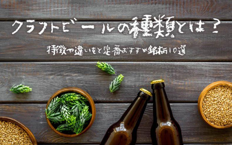 クラフトビールの種類とは?特徴や違いを覚よう!定番おすすめ銘柄10選