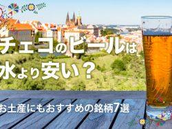 チェコのビールの値段は水より安い?お土産にもおすすめの銘柄7選!