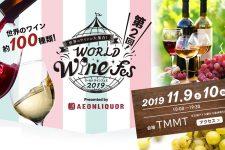 五感でワイン再発見!初心者から上級者まで楽しめる「ワールドワインフェス2019」