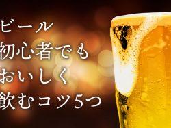 ビールを飲めるようになる方法!苦い味を初心者でもおいしく飲むコツ5つ