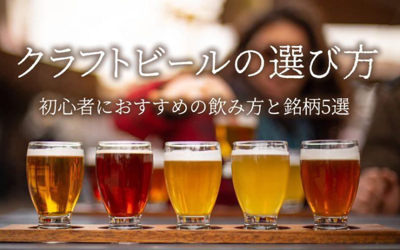 クラフトビールの選び方を種類別で!初心者におすすめ飲み方と銘柄5選