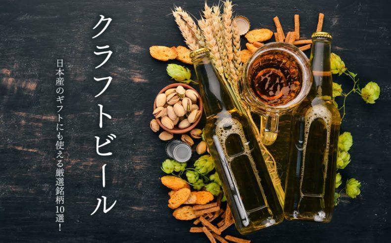 クラフトビールのおすすめ!日本産のギフトにも使える厳選銘柄10選!