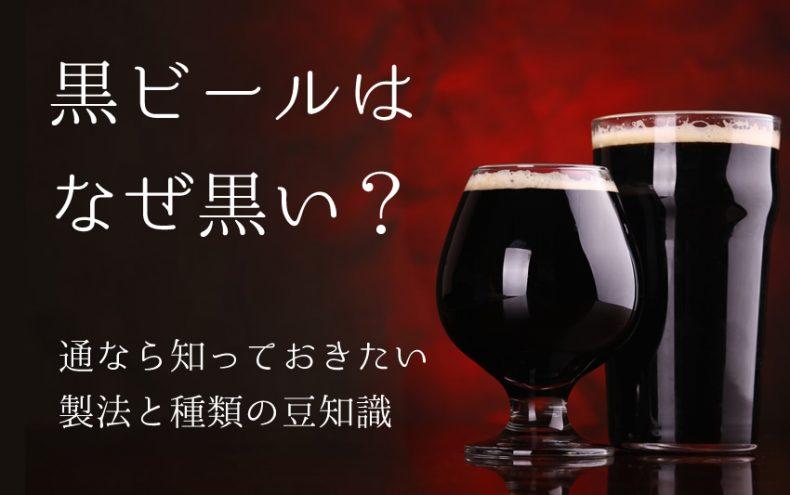 黒ビールはなぜ黒い?人には聞けないおいしさの秘密