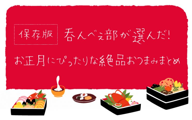 【保存版】お正月に食べたい!お酒に合う絶品おつまみ呑んべぇ編集部選!