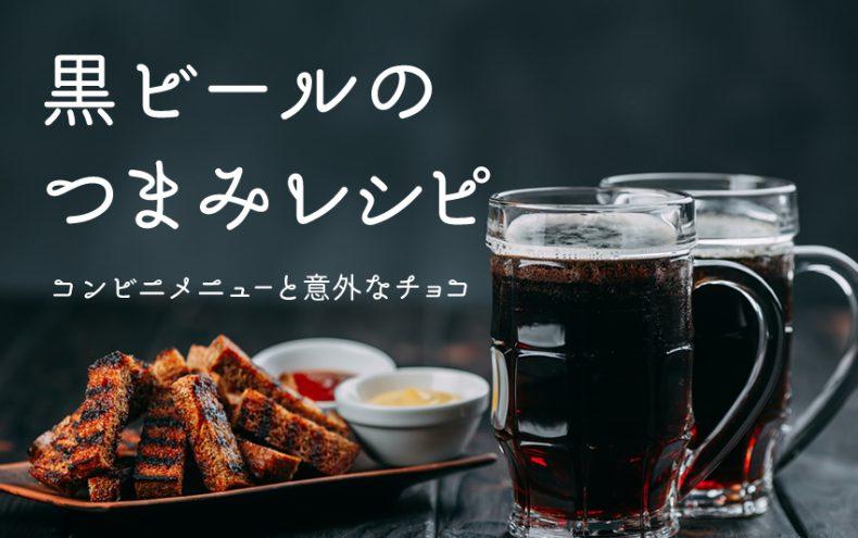 黒ビールのつまみレシピ!コンビニメニューと意外なチョコ?