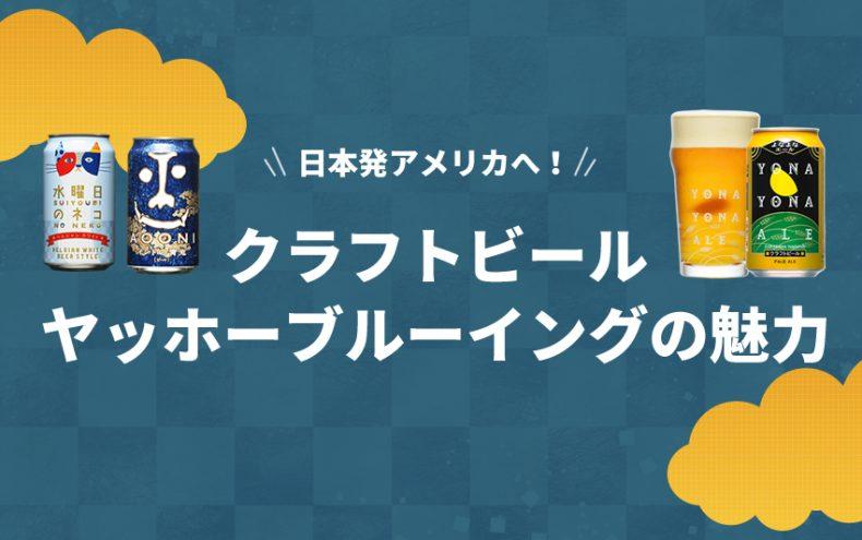クラフトビールのヤッホーブルーイングが日本発アメリカへ!神田等の店舗で限定品を飲む秘訣