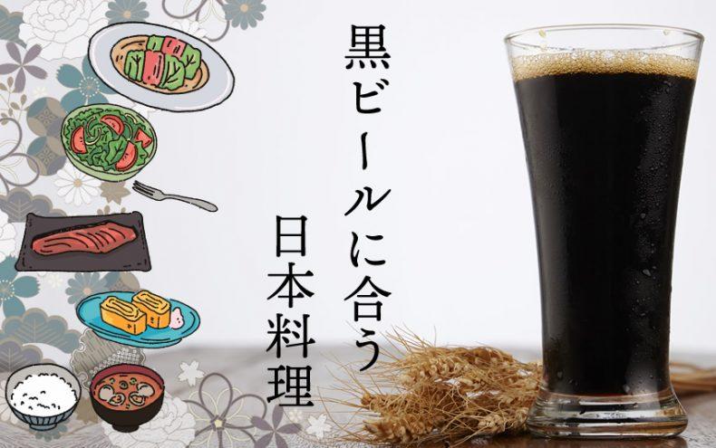 黒ビールに合う日本料理は?おすすめ!つまみにもなる和食レシピ集