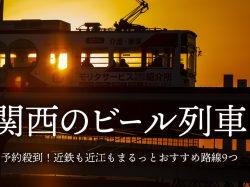 関西のビール列車が予約殺到!?近鉄も近江もまるっとおすすめ路線9つ