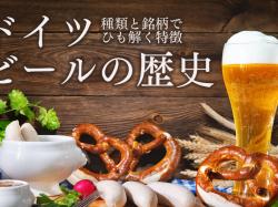 【ドイツ】ビールの歴史!読めば通!種類と銘柄でひも解く特徴