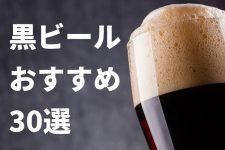 黒ビールのおすすめ30選!日本・海外・本場のドイツ!