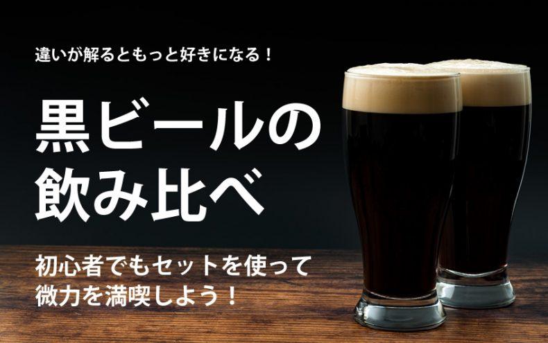 黒ビールは飲み比べて楽しい♪初心者!セットで便利な通販がおすすめ