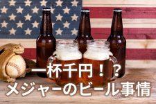 ビールがメジャーの球場で一杯千円!?売り子がいないアメリカでの買い方