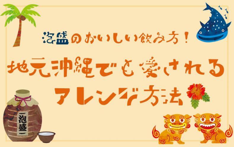 泡盛のおいしい飲み方!地元沖縄でも愛されるアレンジ方法