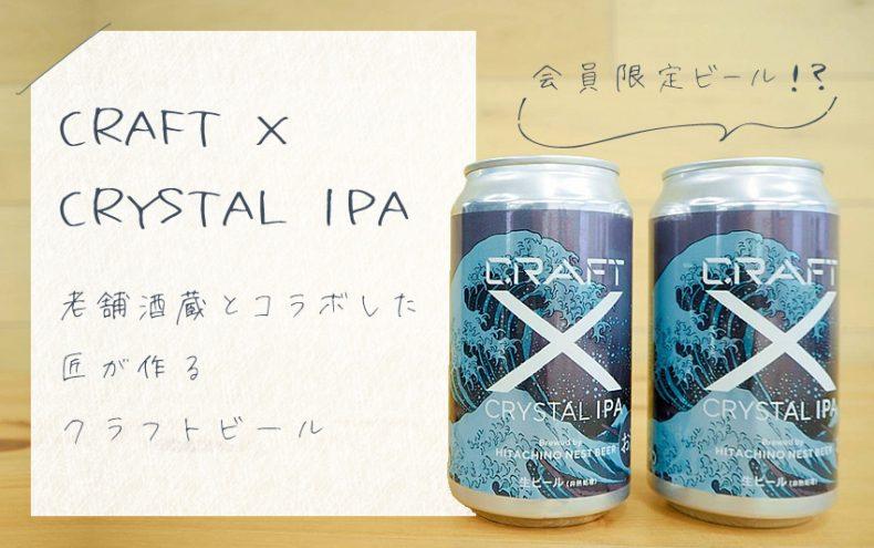 会員限定ビール!?CRAFT X「CRYSTAL IPA」老舗酒蔵とコラボした匠が作るクラフトビール