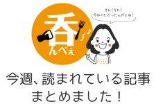 """【3/9-3/16】今週、読まれている記事""""呑んべぇ""""が『まとめ』ときました!"""