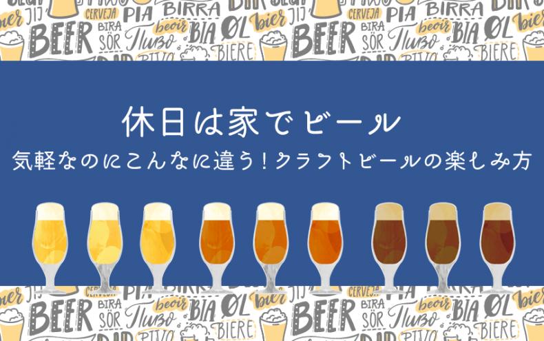 休日は家でビール♪気軽なのにこんなに違う!クラフトビールの楽しみ方