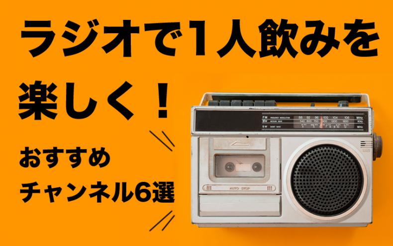 ラジオで一人飲みをほっこり楽しく!おすすめチャンネル6選