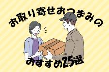 お取り寄せおつまみのおすすめ!日本酒・ワイン別25選