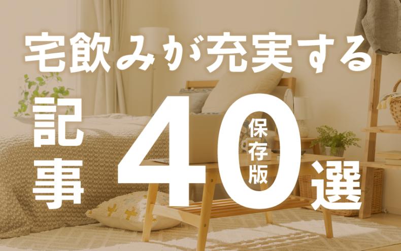 【保存版】宅飲みが充実する記事40選