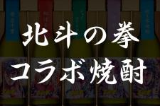 大ヒット!北斗の拳コラボ焼酎の味と種類と販売店