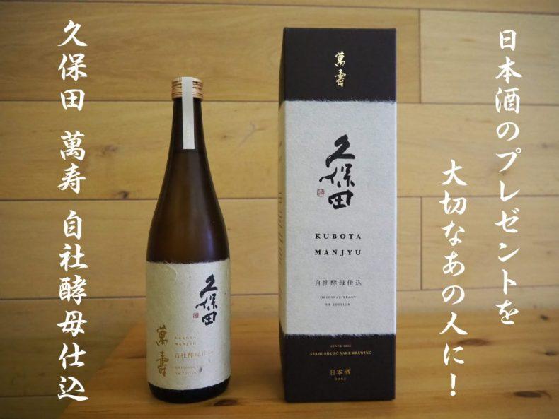日本酒のプレゼントを大切なあの人に!特別な瞬間を彩る「久保田 萬寿 自社酵母仕込」