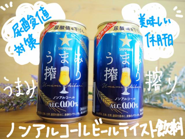 休肝日でも美味しく尿酸値対策!ノンアルコールビールテイスト飲料「サッポロ うまみ搾り」を呑んでみた