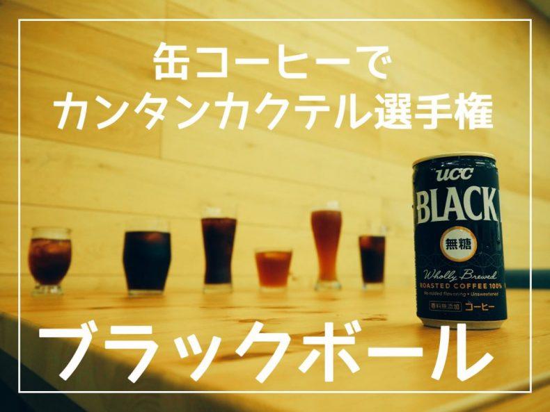 ブラックボール選手権!芋焼酎・ビール・梅酒・ラム ・泡盛・テキーラ、コーヒー割が意外と合うのはこれ!
