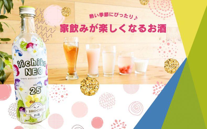 家飲みがワンランク上がる♪ハイボールのための本格焼酎「iichiko NEO」を飲んでみた!